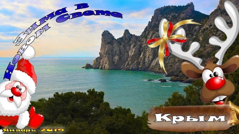 Новый Свет зимой история тропы Голицына море Крым