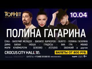 Премия Top Hit Music Awards - 10.04 - Crocus City Hall