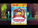 Детский спектакль-мюзикл Белоснежка и семь гномов - в Покровске
