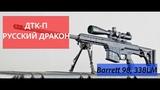 Barrett 98, 338LM// ДТК-П RD Integral2 /РУССКИЙ ДРАКОН