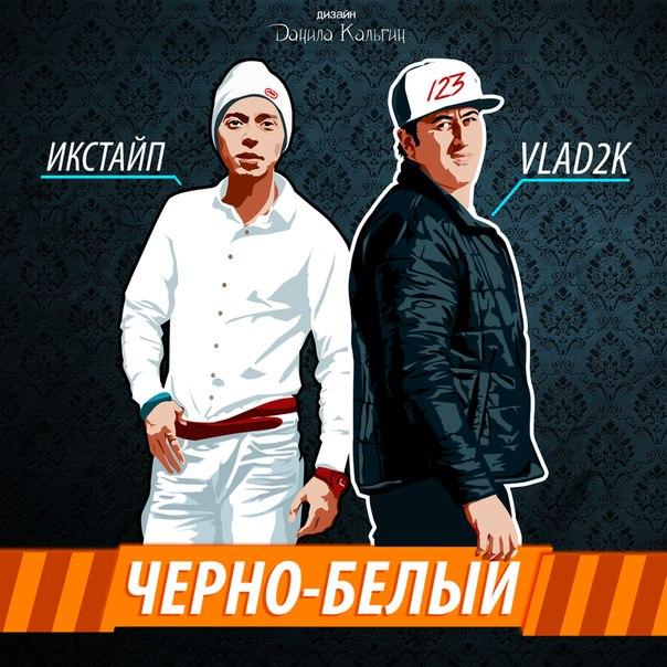 Vlad2k & Икстайп - Чёрно-Белый (2014)