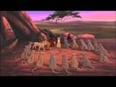 Король лев-Голодные игры и вспыхнет пламя