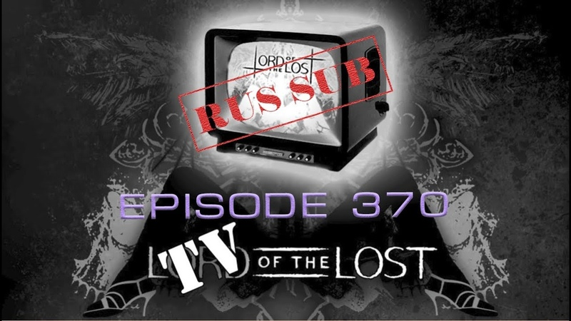 TV Of The Lost — Episode 370 — Nürnberg (Hirsch) rus sub