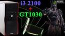 GT 1030 i3 2100 (1080p, MEDIUM, LOW GTA 5, Witcher 3, BF1, Watch Dogs 2) ZEVS PC 8100