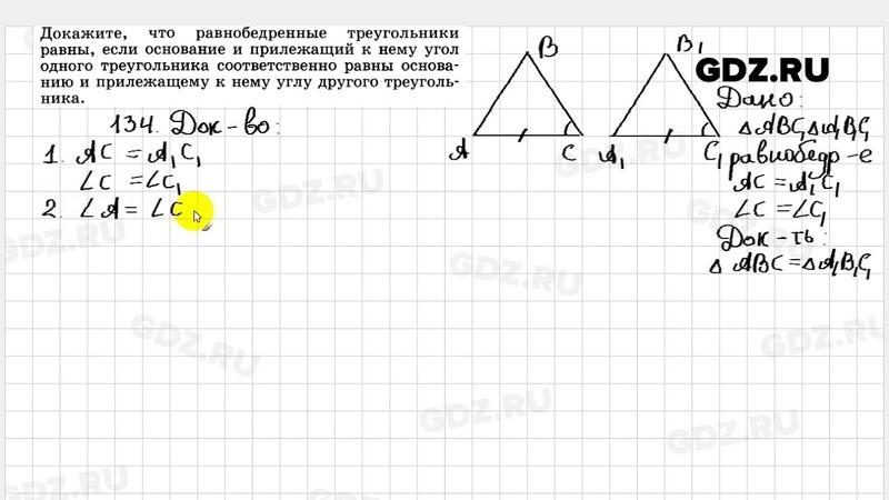 № 134 Геометрия 7 9 класс Атанасян