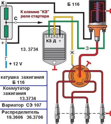 Схема монтажа зажигания на