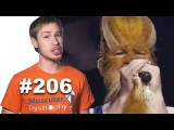 This is Horosho. This is Хорошо #206 - Хейтеры [Haters]