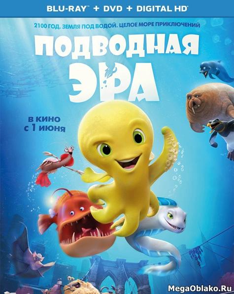 Подводная эра / Deep (2017/BDRip/HDRip)