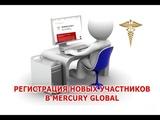 Регистрация новых участников в Mercury Global на новой платформе.