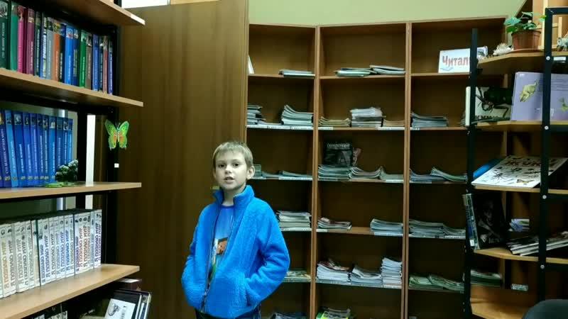 Игорь про трёх девиц читает стихотворение А.С.Пушкина