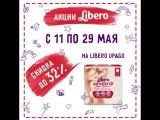 Акции Libero 11-29 мая