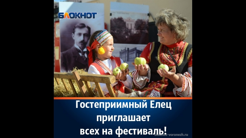 Фестиваль Антоновские яблоки
