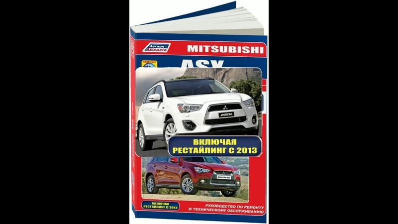 Руководство по ремонту MitsubishiI Asx с 2010 бензин