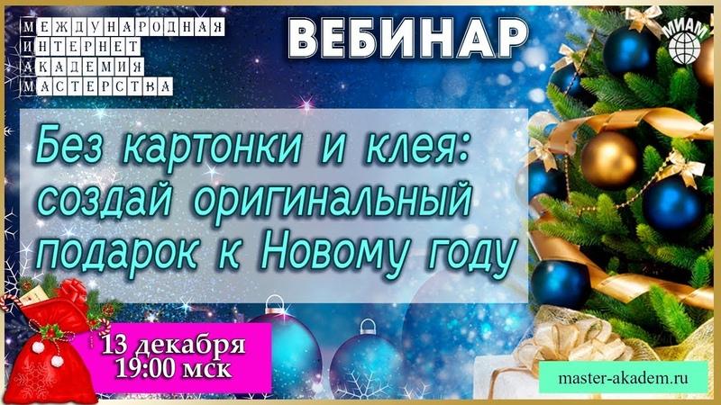 5 - дневный марафон Новогодняя видео открытка своими руками .13.12..2018