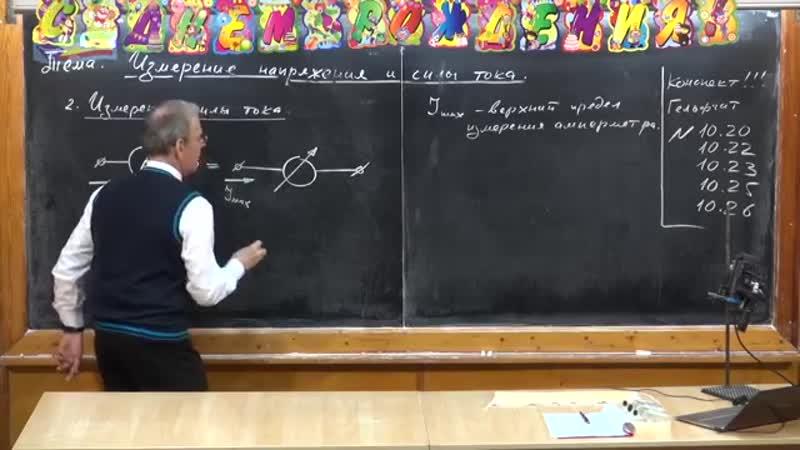 Урок 251. Измерение напряжения и силы тока