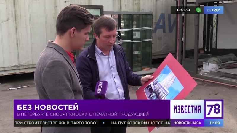 В Петербурге сносят киоски с печатной продукцией