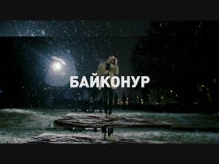 ТИМА БЕЛОРУССКИХ - ТЮМЕНЬ /21 ДЕКАБРЯ @ БАЙКОНУР