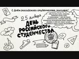 Вежливые русские - Что празднуют 25 января? (Серия 18)