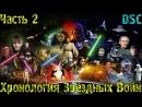 Хронология Звёздных ВойнЧасть 2 - Со второго эпизода и до смерти Люка Скайуокера