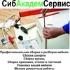 Сборка-разборка мебели. Муж на час. Новосибирск!