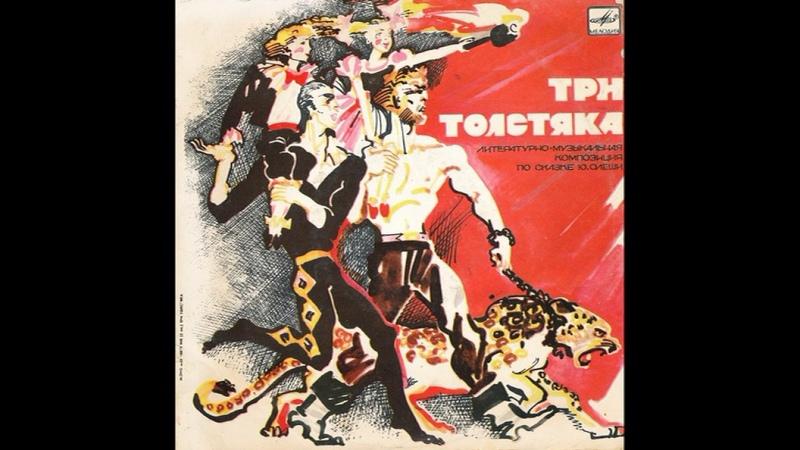 Три толстяка. Литературно-музыкальная композиция по сказке Ю. Олеши. M51-16875. 1983