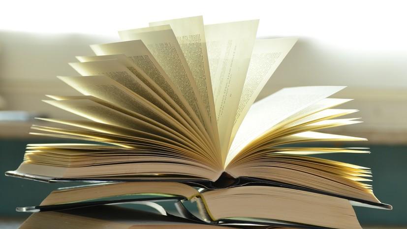 На Украине запретили ввоз в страну ещё восьми книг