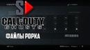 Call of Duty Ghosts (сложность Ветеран) - Файлы Рорка
