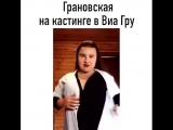 Ауттейк Грановской с кастинга в группу Виа Гра (100 лайков и мы для вас достанем видео с кастинга СЕДАКОВОЙ)
