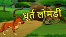 धूर्त लोमड़ी | Hindi Cartoon | Moral Stories For Kids | Panchatantra Ki Kahaaniyan | Maha Cartoon TV