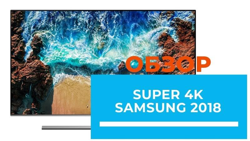 Как показывает Samsung в 2018 Обзор модели NU8000 от DENIKA.UA (49NU8000 55NU8000 65NU8000)
