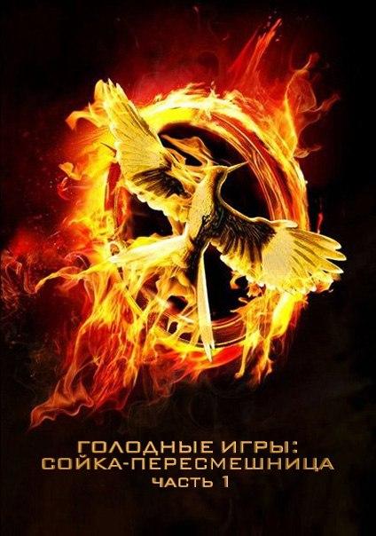 Голодные Игры:И вспыхнет Пламя
