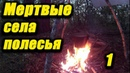 Мертвые села полесья. Поход, как мы в Чернобыльскую зону нелегально попали. Пора в Поход