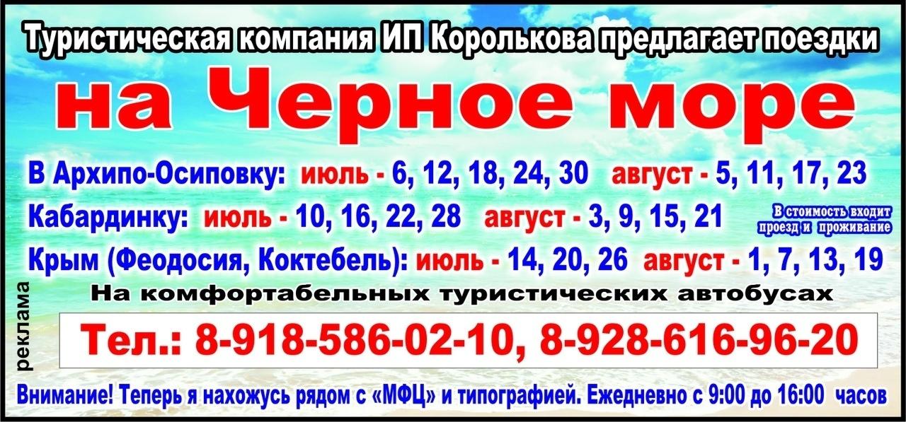 ПРЯМО из Красного Сулина - на Черное море!