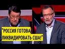 Мы перешли важный РУБИКОН! Сатановский и Михеев об отношениях России и США в Сир.ии