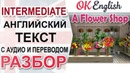 A Flower Shop - Цветочный магазин 📘 Intermediate English text | OK English