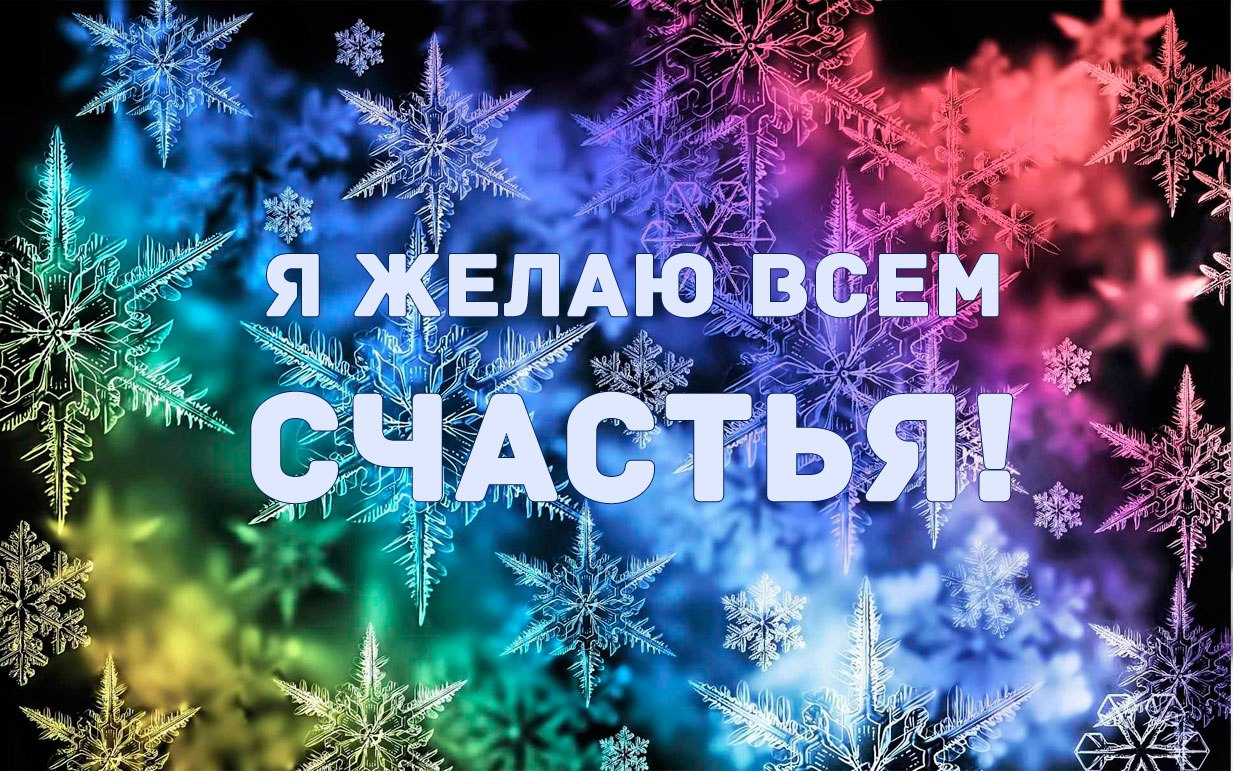 Картинки желаю счастья в новом году, днем рождения говорящая