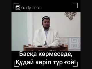БАСҚА КӨРМЕСЕДЕ ҚҰДАЙ КӨРІП ТҰР ҒОЙ. islam_nasikhat