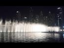 танцующие фонтаны Дубай молл
