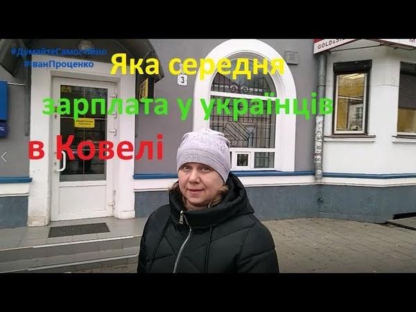 Українці сказали скільки заробляють в Ковелі Іван Проценко проводив опитування