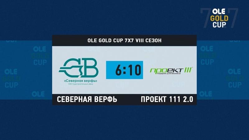 OLE GOLD CUP 7x7 VIII сезон Коломяги Спорт Северная Верфь Проект 111 2 0