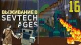 SevTech Ages #16 - Боссы и где они обитают | Выживание в Майнкрафт с модами