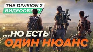 Обзор игры Tom Clancy's The Division 2