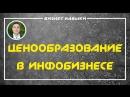 Ценообразование в инфобизнесе | Евгений Гришечкин