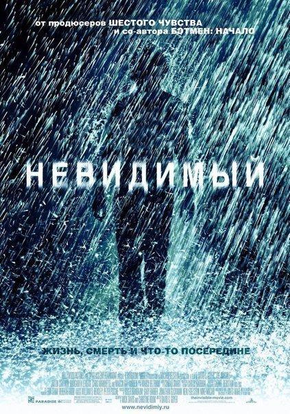 Невидимый (2007)