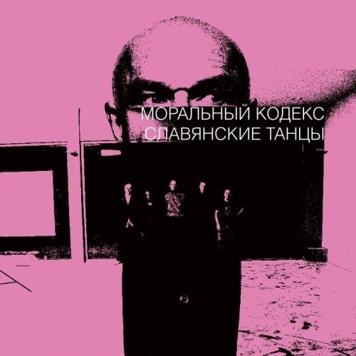 Моральный Кодекс альбом Славянские танцы