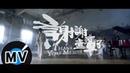 成龍 Jackie Chan - 謝謝一輩子(官方版MV)