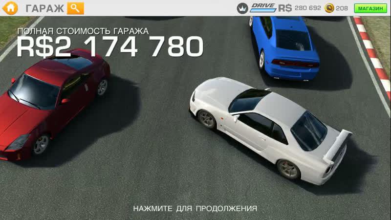Real Racing 3 Мой Гараж.
