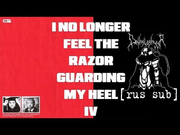 $uicideboy$ - I No Longer Feel The Razor Guarding My Heel IV [rus sub] ПЕРЕВОД