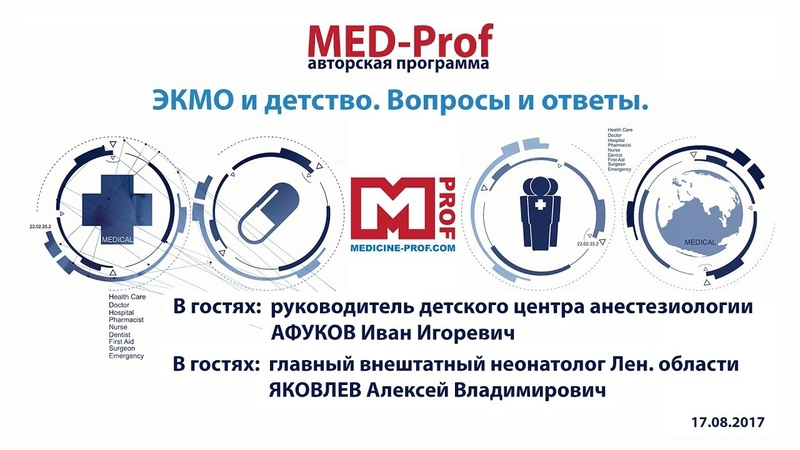 Med-Prof. ЭКМО и детство. Вопросы и ответы.