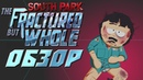 ЮЖНЫЙ ПАРК ПРО СУПЕРГЕРОЕВ! South Park the Fractured but Whole обзор